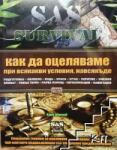 SAS. Survival (ISBN: 9789548999076)