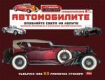 Автомобилите (ISBN: 9789548999106)