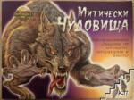 Митически чудовища (ISBN: 9789549226515)