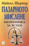 Един-е-ние (ISBN: 9789543217540)