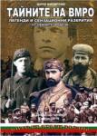 Тайните на ВМРО (ISBN: 9789548247146)