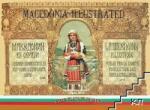 Macedonia Illustrated/Македония в образи (ISBN: 9789548247122)