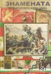 Подвигът на Мара Бунева (ISBN: 9789548247115)