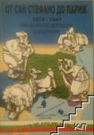 От Сан Стефано до Париж (ISBN: 9789548247092)