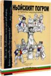 Ньойският погром и терорът над българите (ISBN: 9789548247085)