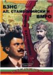 БЗНС, Ал. Стамболийски и ВМРО (ISBN: 9789548247078)