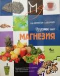 Чудото на магнезия (ISBN: 9789544745202)