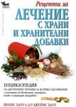 Рецепти за лечение с храни и хранителни добавки (ISBN: 9789544743147)