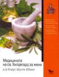 Медицината на св. Хилдегард за жени (ISBN: 9789544745233)
