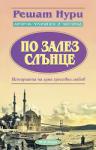 По залез слънце (ISBN: 9789549913026)