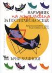 Наръчник на мързеливеца за постигане на успех (ISBN: 9789544745189)