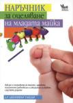 Наръчник за оцеляване на младата майка (ISBN: 9789544745165)