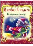 Вярвай в чудеса. Коледни приказки (ISBN: 9789545274725)