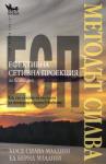 Методът Силва: Ефективна сетивна проекция (ISBN: 9789544745073)