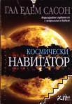 Космически навигатор (ISBN: 9789544744984)