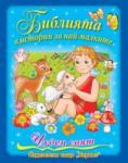 Библията в истории за най-малките (ISBN: 9789542608523)