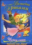 Вълшебни приказки (ISBN: 9789542608547)