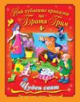 Най-хубавите приказки на Братя Грим (ISBN: 9789542608516)