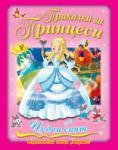 Приказки за Принцеси (ISBN: 9789542608530)
