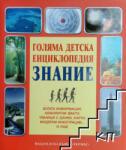 Голяма детска енциклопедия Знание (ISBN: 9789542606918)