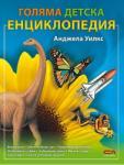 Голяма детска енциклопедия (ISBN: 9789546858344)