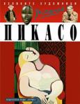 Пикасо (ISBN: 9789542605676)