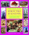 Изкуство и култура (ISBN: 9789542606789)