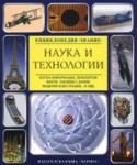 Наука и технологии (ISBN: 9789542606772)