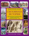 Световната история (ISBN: 9789542606376)