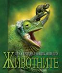 Животните (ISBN: 9789546255365)