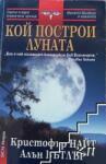 Кой построи Луната (ISBN: 9789549913019)