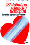 222 Любовни лекарски истории (ISBN: 9789542807988)