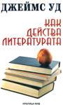 Как действа литературата (ISBN: 9789545331046)