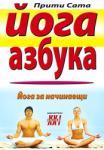 Йога азбука (ISBN: 9789548086400)