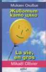 Животът като цяло (ISBN: 9789545298196)