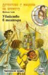 Детективи с машина на времето: Убийство в театъра (ISBN: 9789546256485)