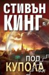 Под купола (ISBN: 9789544093068)