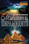 Мълчанието на пирамидите (ISBN: 9789548308557)