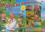 В света на приказките (ISBN: 9789544316617)