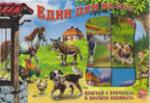 Един ден на село (ISBN: 9789544316600)