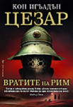 Цезар (ISBN: 9789545855948)