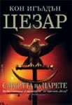 Цезар (ISBN: 9789545856112)