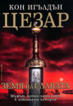 Цезар (ISBN: 9789545856495)