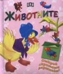 Открий скритата картинка. Животните (ISBN: 9789546578976)