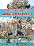 Моята първа книга за животните в България (ISBN: 9789546579720)