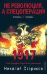 Не революция, а спецоперация (ISBN: 9789547336803)