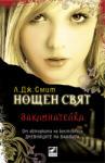 Заклинателка (ISBN: 9789549321432)