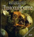 Динозаврите (ISBN: 9789546255471)