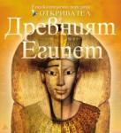 Древният Египет (ISBN: 9789546255464)