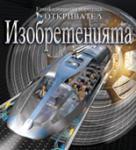 Изобретенията (ISBN: 9789546255099)